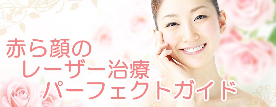 毛細血管拡張症のレーザー治療が安い!口コミで人気なオススメ美容皮膚科ランキング